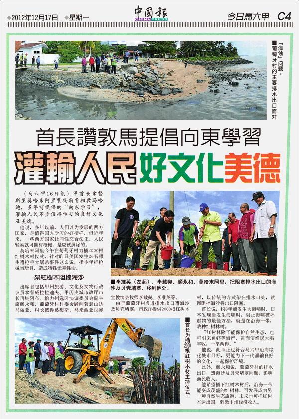 [海外-马来西亚] 首长赞敦马提倡向东学习 2012年12月17日