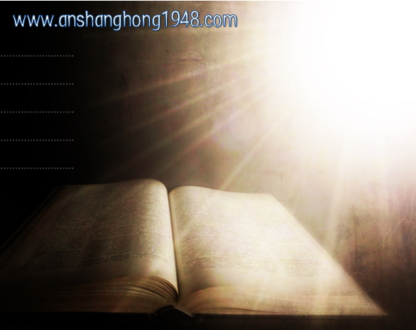 圣经(anshanghong1948)