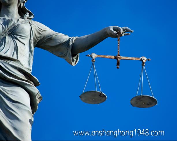 律法(安商洪1948