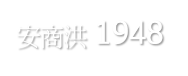 安商洪1948